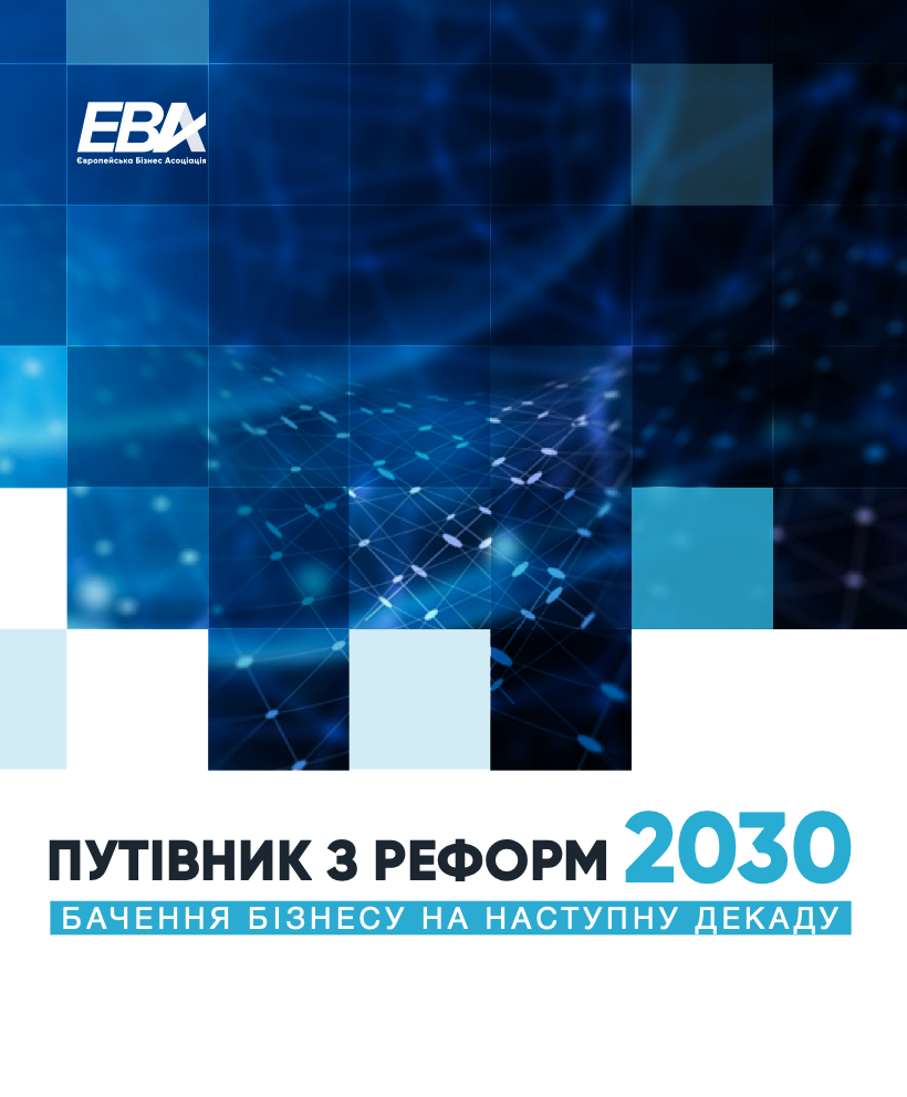 EBA Guide to Reforms 2030