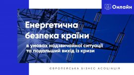 National energy security during the emergency and ways to tackle the crisis