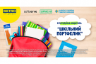 METRO Ukraine, Zakaz.ua and SoftServe have launched a charity campaign