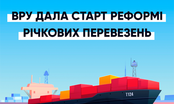 The Verkhovna Rada of Ukraine has launched a reform of river transport