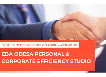 EBA Odesa Personal & Corporate Efficiency Studio: