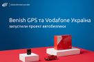 Benish GPS and Vodafone Ukraine have launched a joint satellite car-security system project