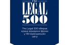 GOLAW received exceptional results in the international legal ranking The Legal 500 EMEA 2021